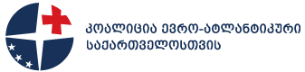 კოალიცია ევრო ატლანტიკური საქართველოსთვის Logo